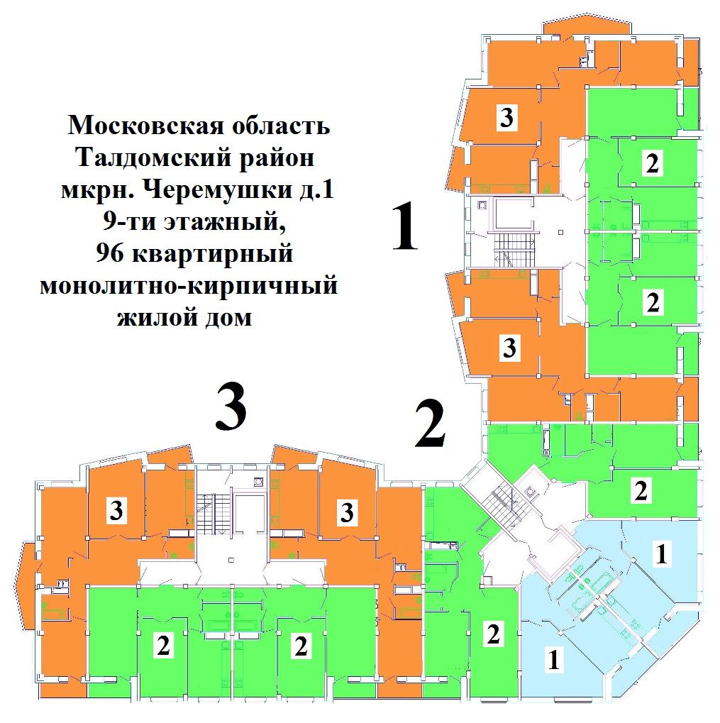 Планировки квартир дома № 1